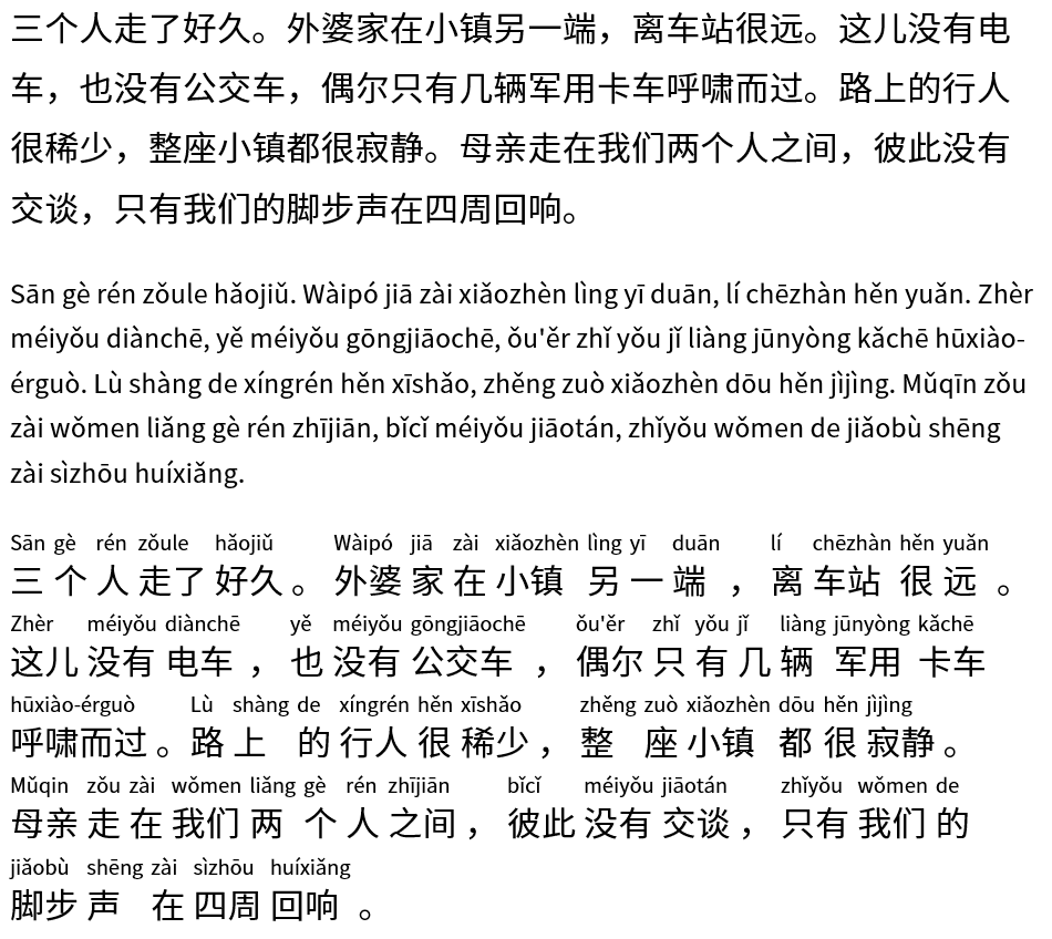 Hanzi, Pinyin, and annotated text.